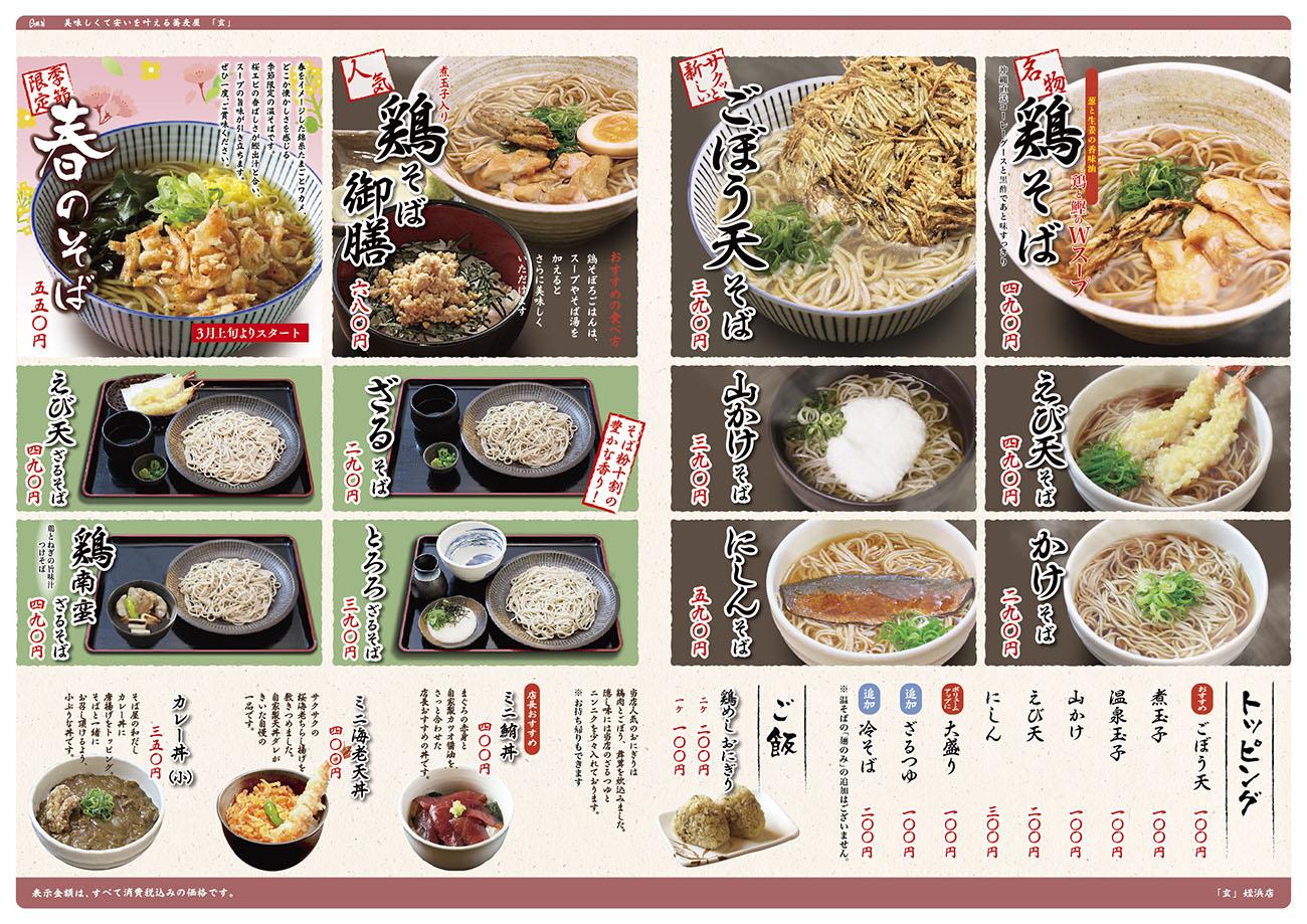 G_menu_20180306_meinohama.jpg