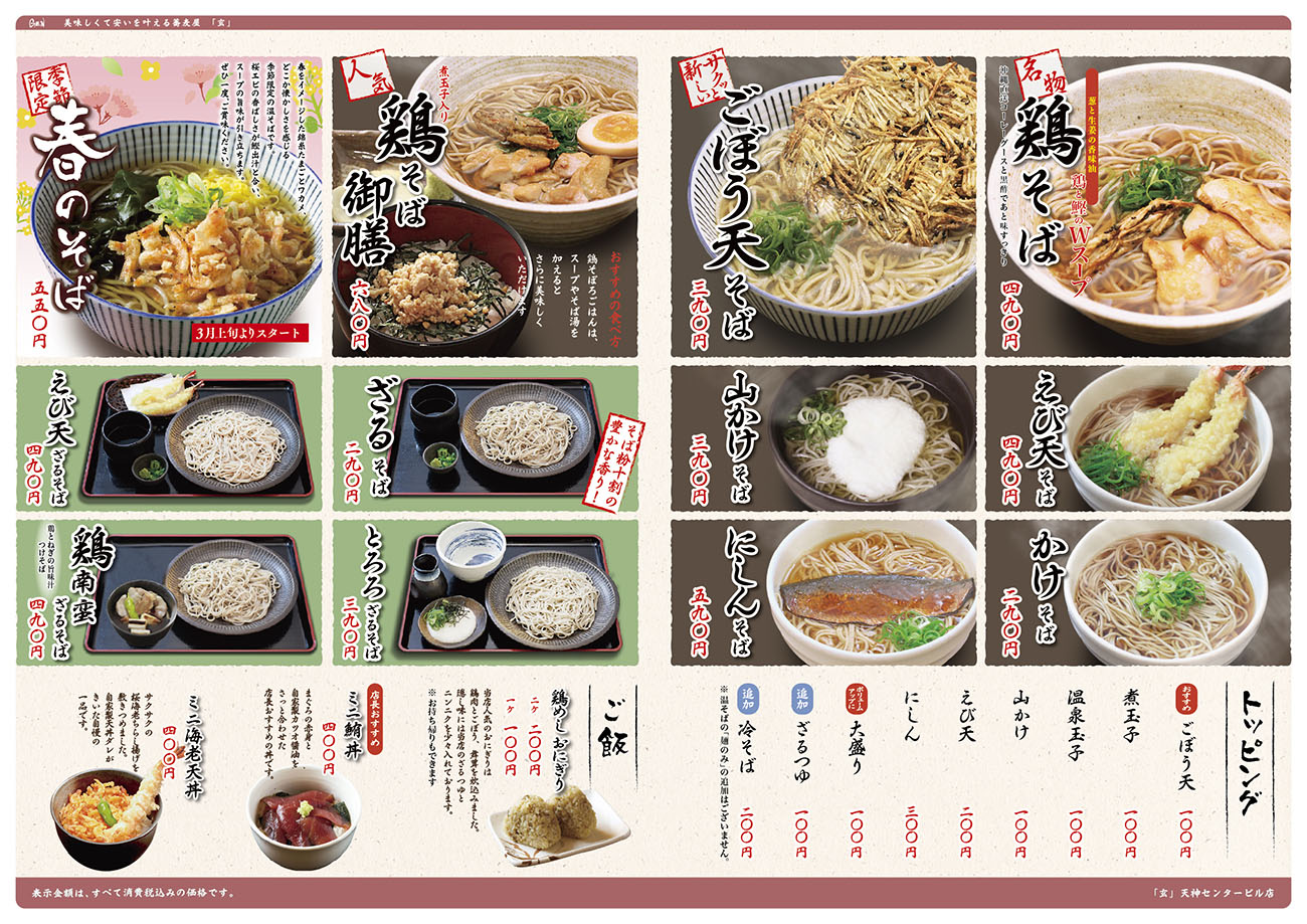 G_menu_20180306_tenjinCB.jpg