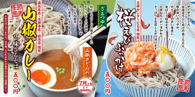 山椒カレー&桜ぶっかけ.jpg