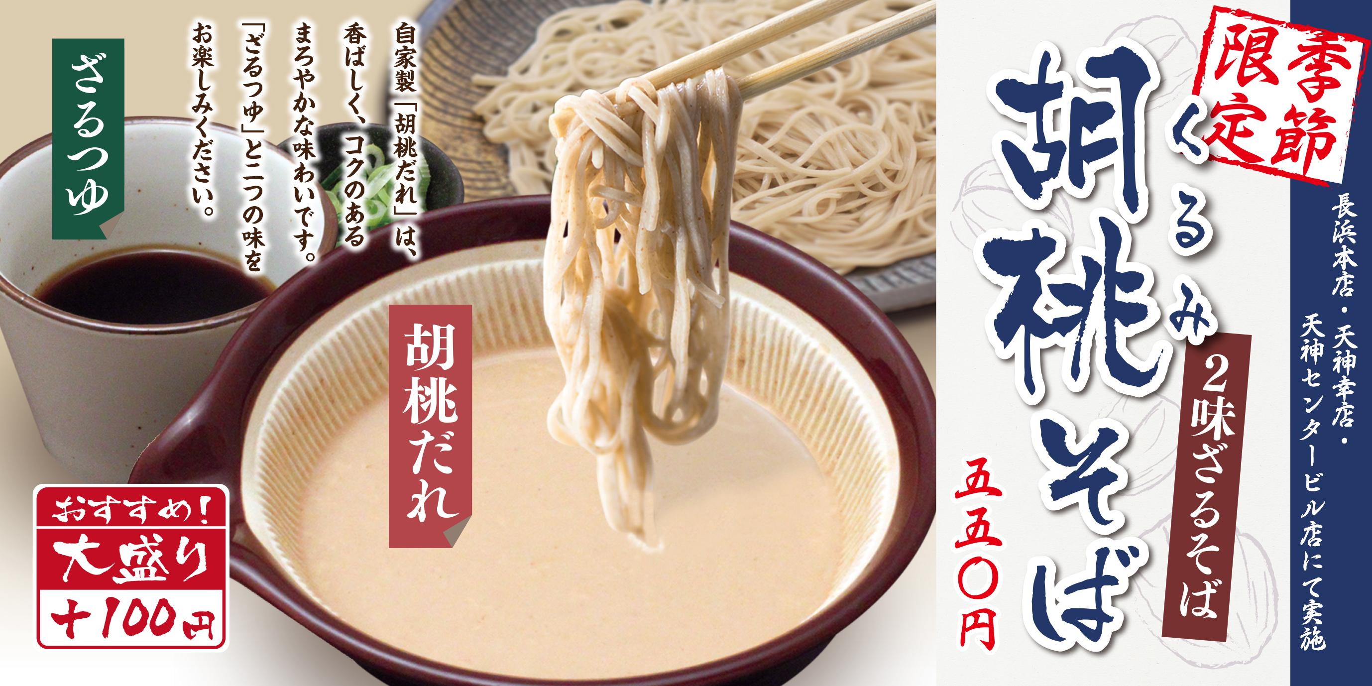 190917_胡桃そばWEB用.jpg