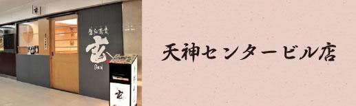 生粉蕎麦玄センタービル店