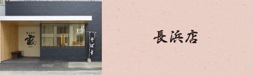 生粉蕎麦玄長浜店
