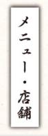 生粉蕎麦玄 メニュー・店舗