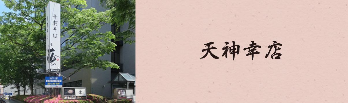 生粉蕎麦玄天神店