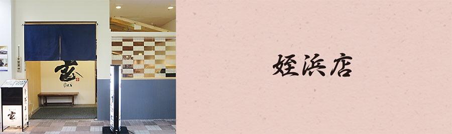 生粉蕎麦玄姪浜店